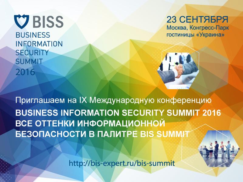 12NEWS: BISA, Сообщество :: IX международная конференция Business Information Security Summit 2016