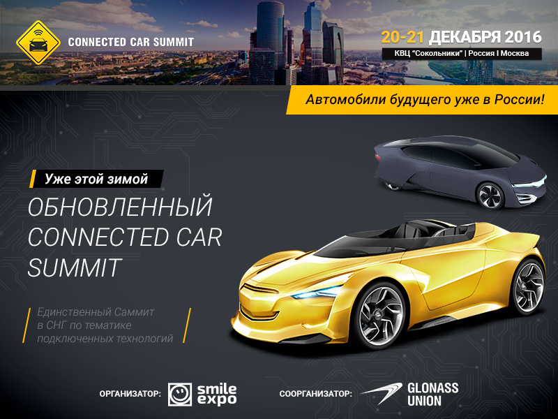 12NEWS: Smile-Expo :: Connected Car Summit 2016