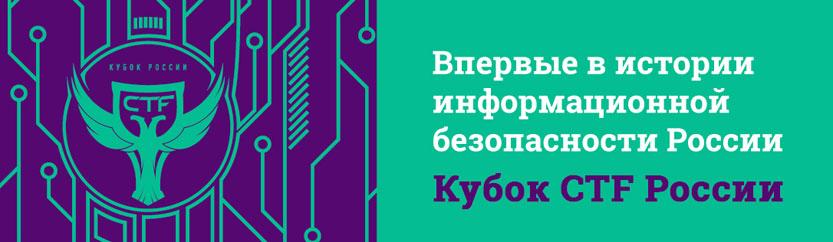 12NEWS: 12NEWS :: Кубок СTF России в Сколково