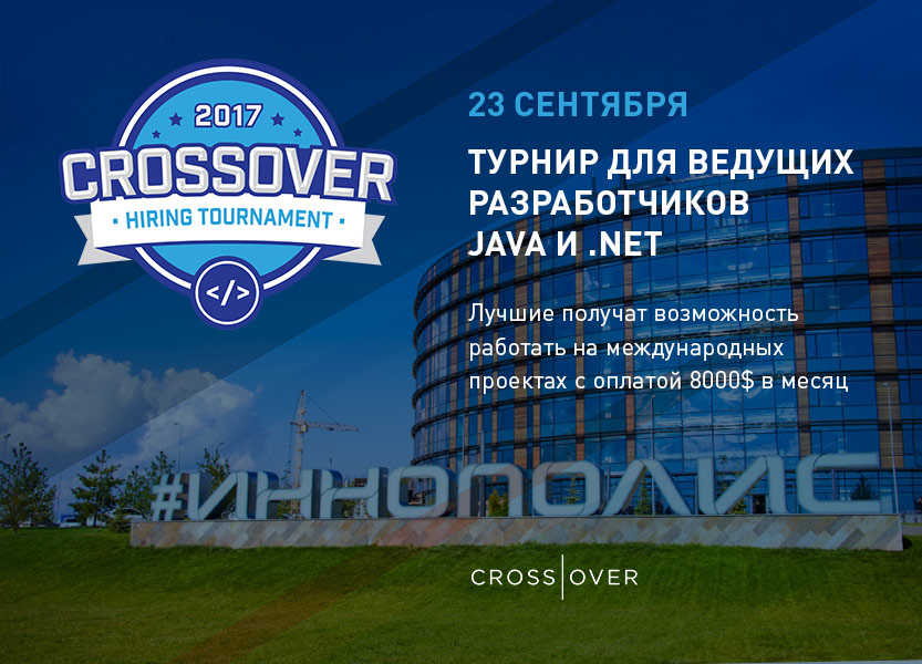 12NEWS: 12NEWS :: Хакатон Crossover Hiring Tournamen