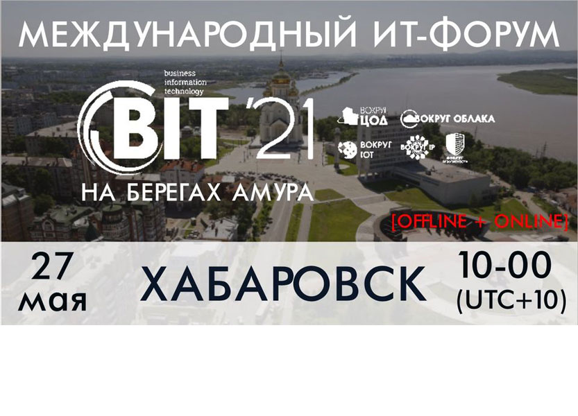 12NEWS: CIS Events Group :: Форум BIT-2021 на берегах Амура в Хабаровске