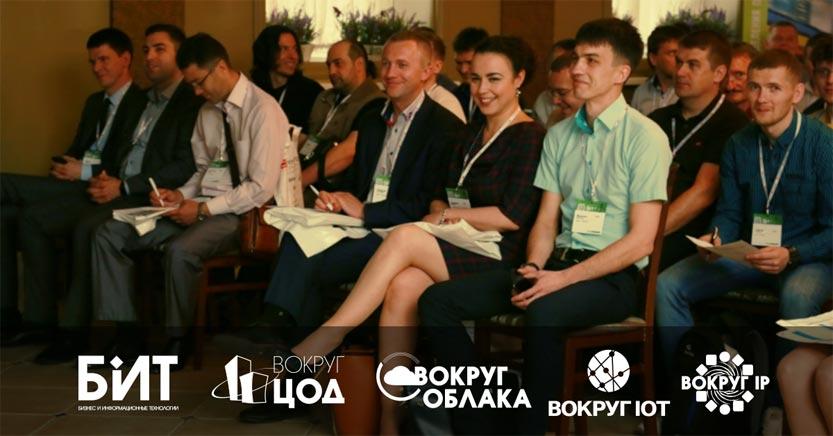 Международный Форум «Бизнес и ИТ. Вокруг ЦОД. Вокруг Облака. Вокруг IoT. Вокруг IP»