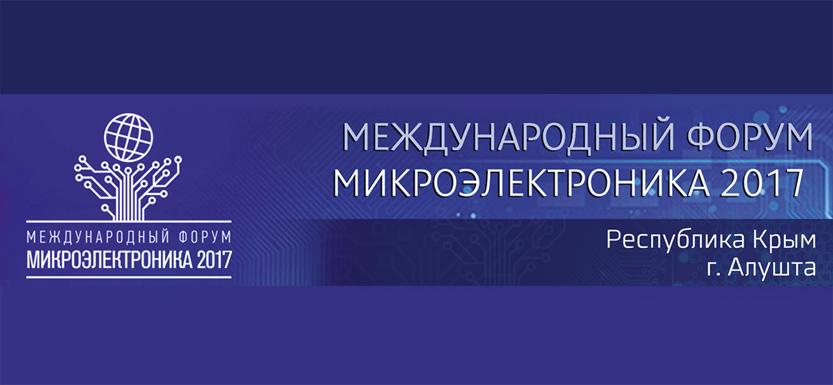 12NEWS: ПрофКонференции :: Международный форум «Микроэлектроника-2017»