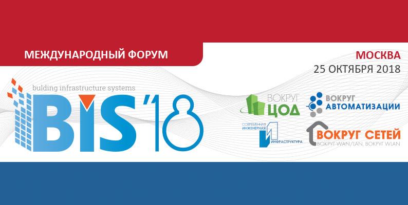 12NEWS: CIS Events Group :: BIS-2018 «Современная инженерная инфраструктура. Вокруг Автоматизации. Вокруг ЦОД. Вокруг Сетей»