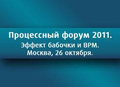 12NEWS: IDS Scheer :: Процессный форум 2011:  Эффект бабочки и BPM