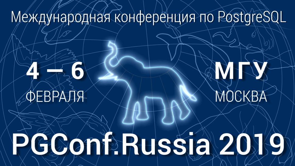 12NEWS: Постгрес Профессиональный :: PGConf.Russia 2019