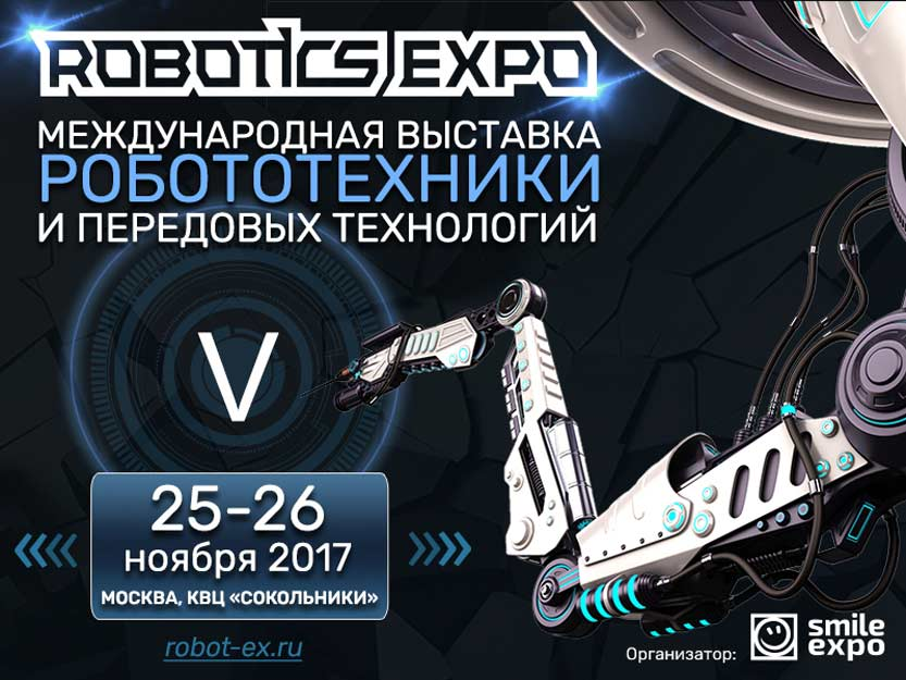12NEWS: Smile-Expo :: Robotics Expo 2017 покажет будущее