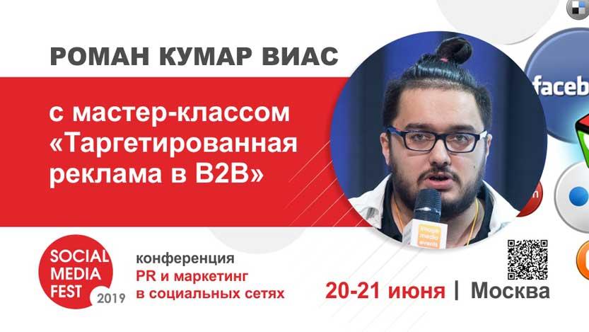 12NEWS: 12NEWS :: Social Media Fest-2019: таргетированная реклама в В2В