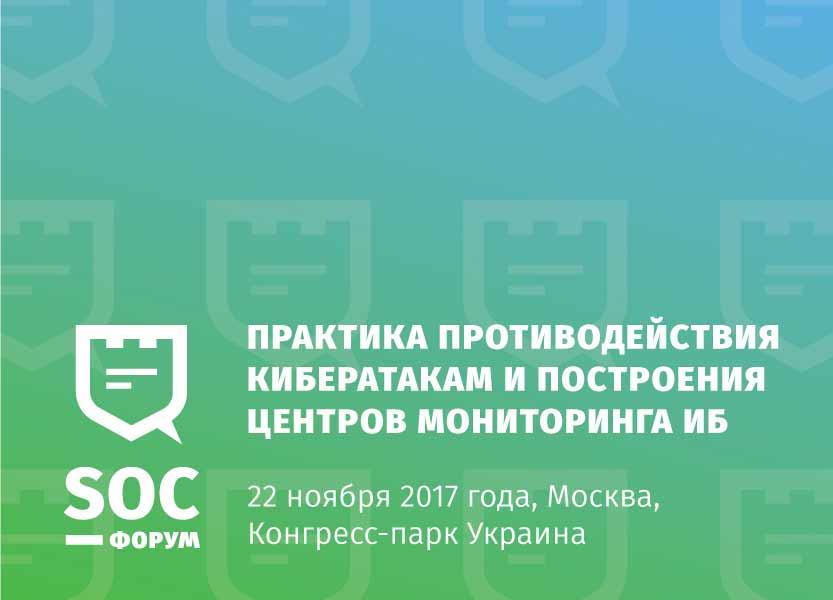 12NEWS: 12NEWS :: SOC Forum 2017