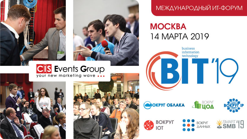 12NEWS: CIS Events Group :: Международный Гранд Форум «Бизнес и ИТ. Вокруг ЦОД. Вокруг Облака. Вокруг Данных. Вокруг IP. Вокруг IoT. Smart SMB» в Москве