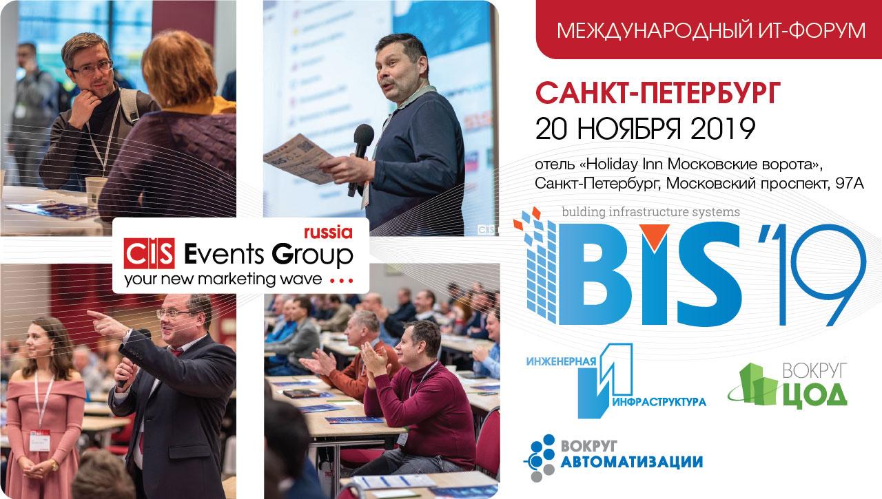 12NEWS: CIS Events Group :: Международный Форум «Современная инженерная инфраструктура. Вокруг Автоматизации. Вокруг ЦОД»