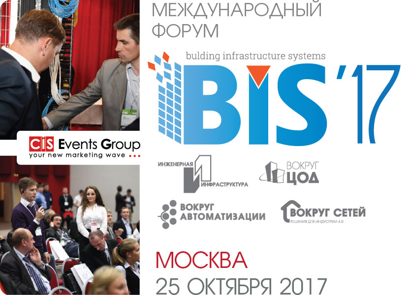 12NEWS: CIS Events Group :: BIS-2017 «Современная инженерная инфраструктура. Вокруг Автоматизации. Вокруг ЦОД. Вокруг Сетей»
