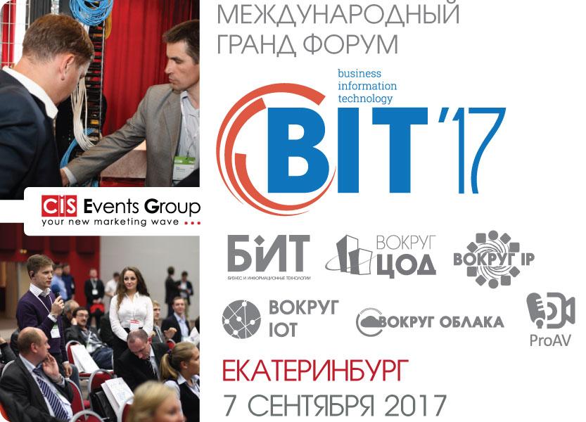 12NEWS: CIS Events Group :: Бизнес и ИТ. Вокруг ЦОД. Вокруг Облака. Вокруг IoT. Вокруг IP. ProAV
