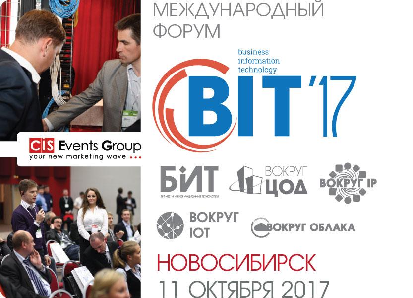 12NEWS: CIS Events Group :: BIT-2017 «Бизнес и ИТ. Вокруг ЦОД. Вокруг Облака. Вокруг IoT. Вокруг IP» в Новосибирске