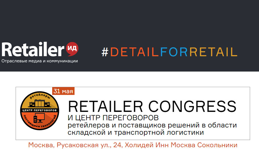 12NEWS: 12NEWS :: RETAILER CONGRESS: #DETAILFORRETAIL