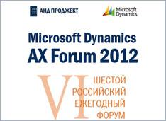 12NEWS: АНД Проджект :: Шестой российский ежегодный Форум VI Microsoft Dynamics AX Forum 2012
