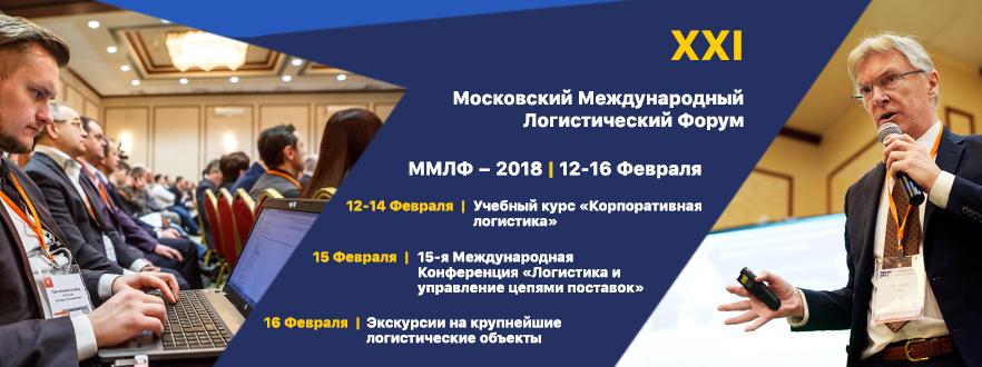 12NEWS: Координационный совет по логистике :: ММЛФ-2018