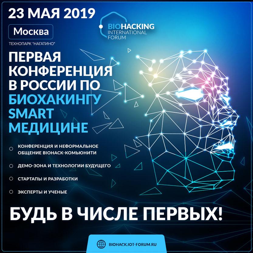 I международный Форум по биохакингу и смарт медицине