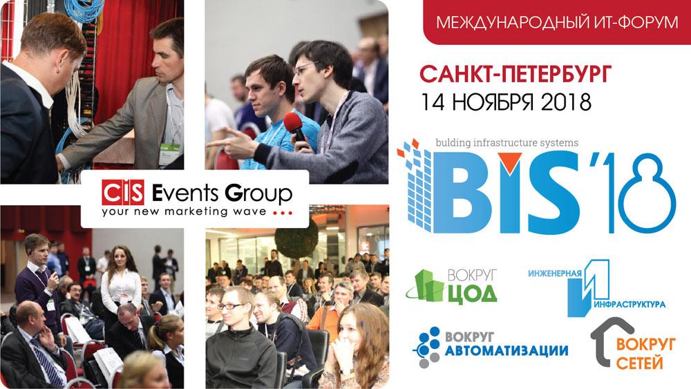 12NEWS: CIS Events Group :: Международный Форум BIS-2018 «Современная инженерная инфраструктура. Вокруг Автоматизации. Вокруг ЦОД. Вокруг Сетей»