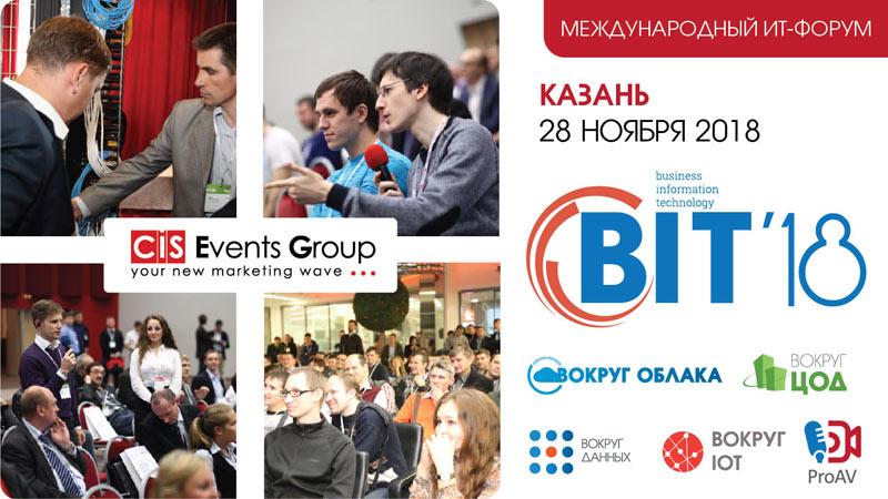 12NEWS: CIS Events Group :: «Вокруг Облака. Вокруг ЦОД. Вокруг Данных. Вокруг IoT. ProAV» в Казани