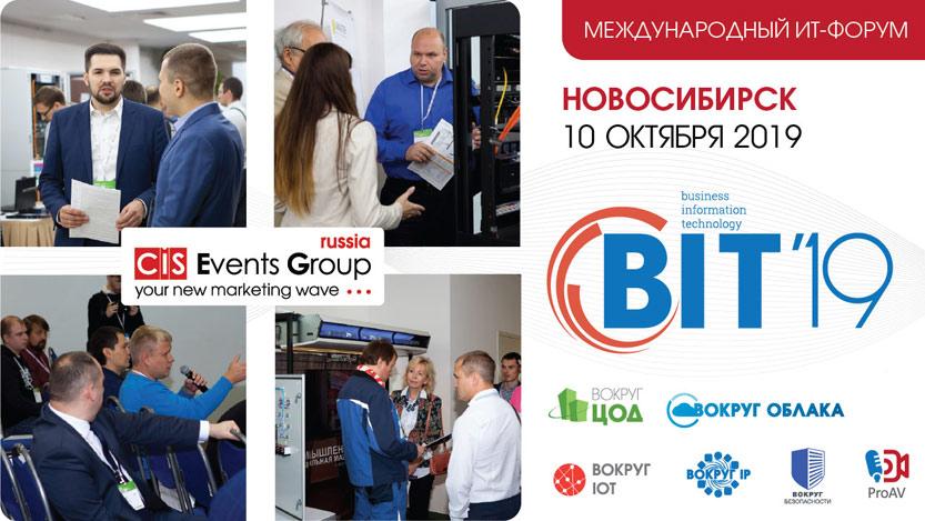 12NEWS: CIS Events Group :: Вокруг ЦОД. Вокруг Облака. Вокруг IoT. Вокруг IP. Вокруг Безопасности. ProAV