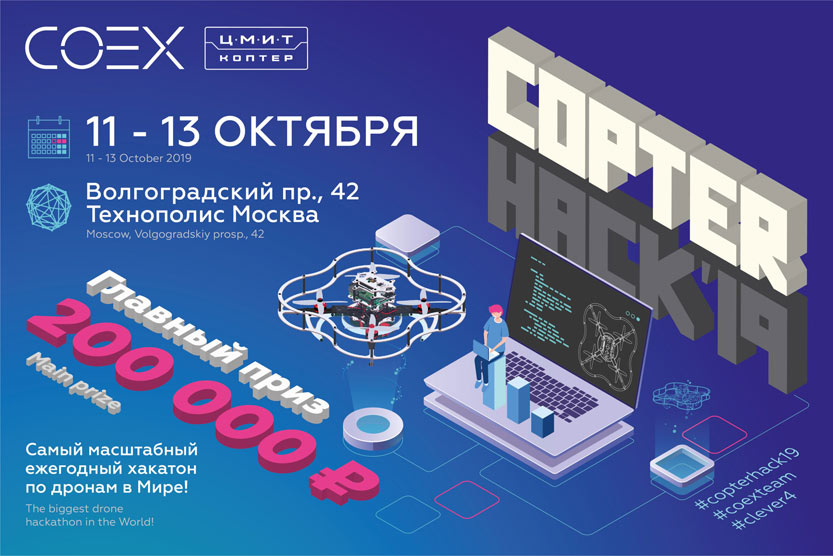 Copter Hack 2019