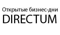 Компания DIRECTUM объявит о выходе новой версии системы в рамках Открытых бизнес-дней DIRECTUM