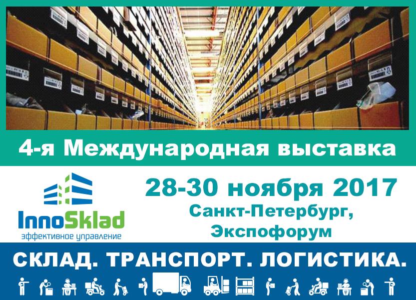 12NEWS: 12NEWS :: 4-я Международная выставка InnoSklad