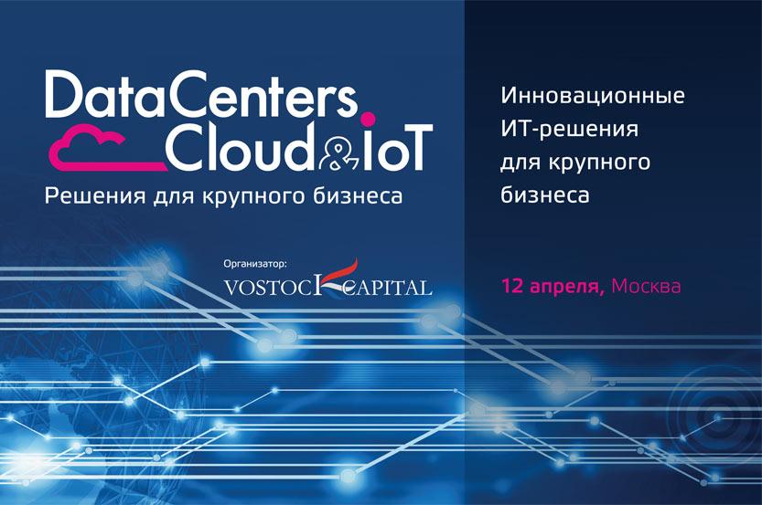 12NEWS: 12NEWS :: Дата-центры, облачные вычисления и интернет вещей