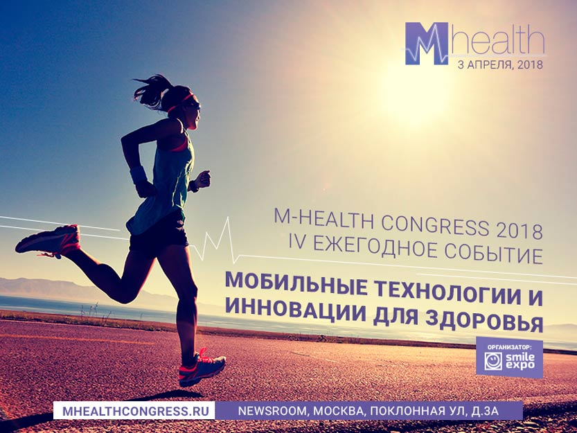 12NEWS: Smile-Expo :: M-Health Congress 2018