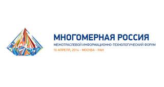 Информационно-технологический форум «МНОГОМЕРНАЯ РОССИЯ»