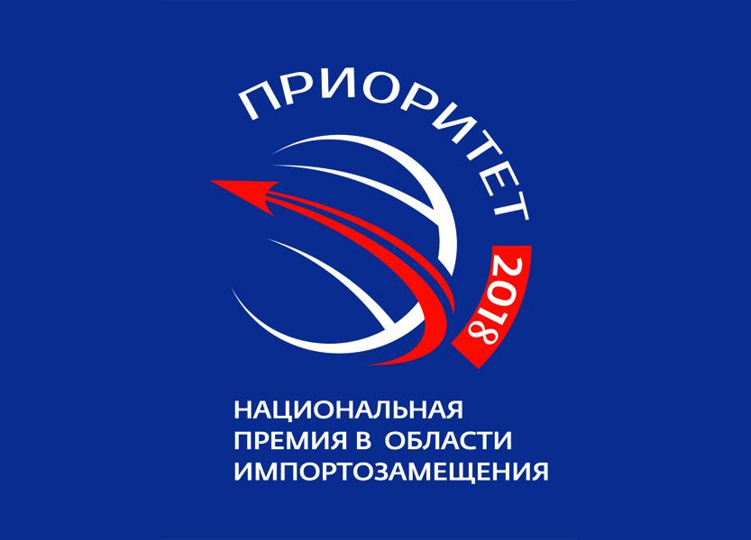 12NEWS: 12NEWS :: Национальная премия в области импортозамещения «Приоритет-2018»