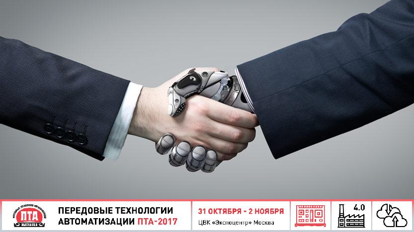 12NEWS: Экспотроника, ЗАО :: Передовые Технологии Автоматизации. ПТА 2017