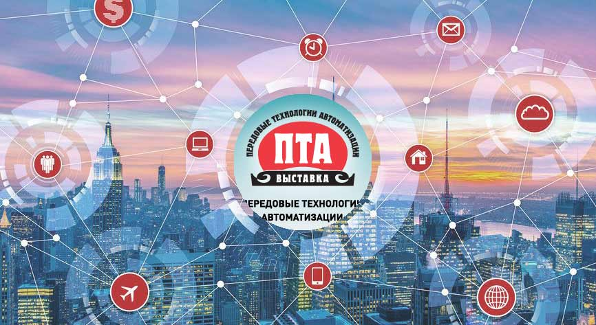 ПТА – Санкт-Петербург 2019