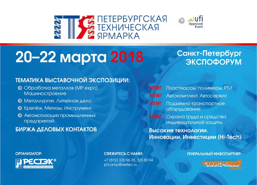12NEWS: 12NEWS :: Петербургская техническая ярмарка