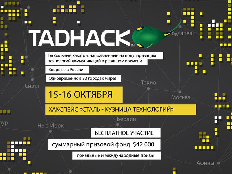 12NEWS: 12NEWS :: TADHack 2016
