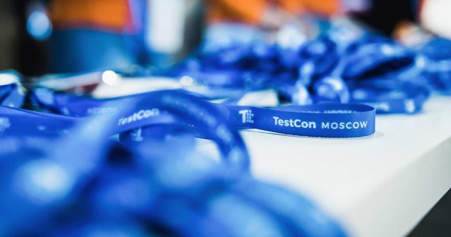 TestCon Moscow 2019: что ждет всех участников конференции?