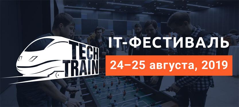 IT-фестиваль TechTrain 2019