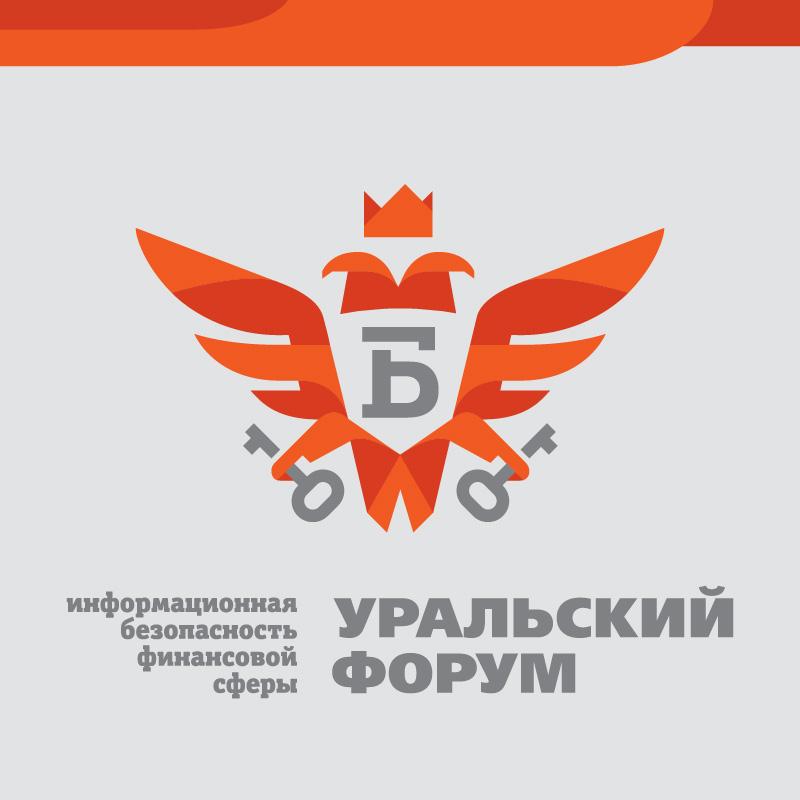 XI Уральский форум «Информационная безопасность финансовой сферы»