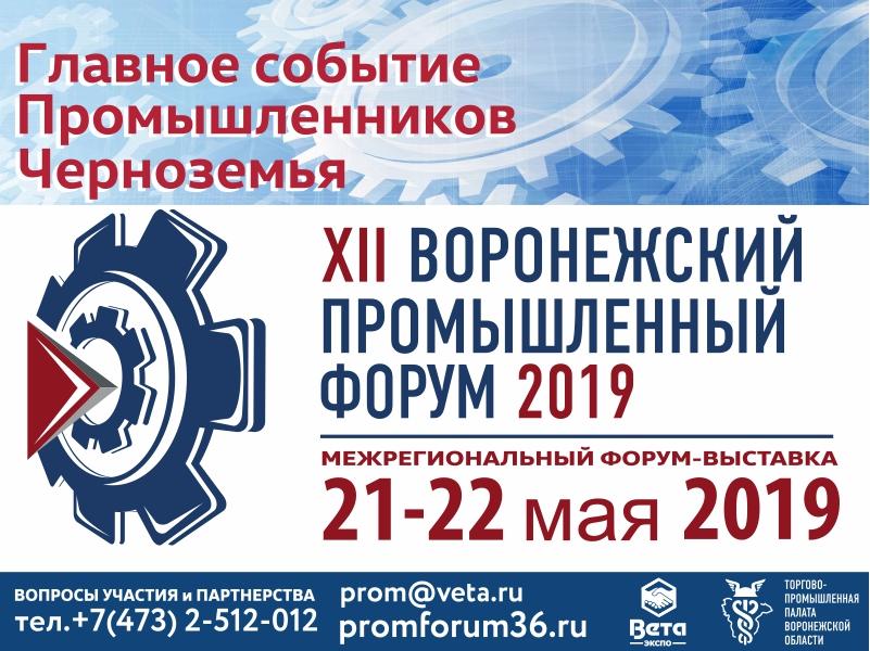 12NEWS: 12NEWS :: ХII Межрегиональный специализированный Воронежский промышленный форум