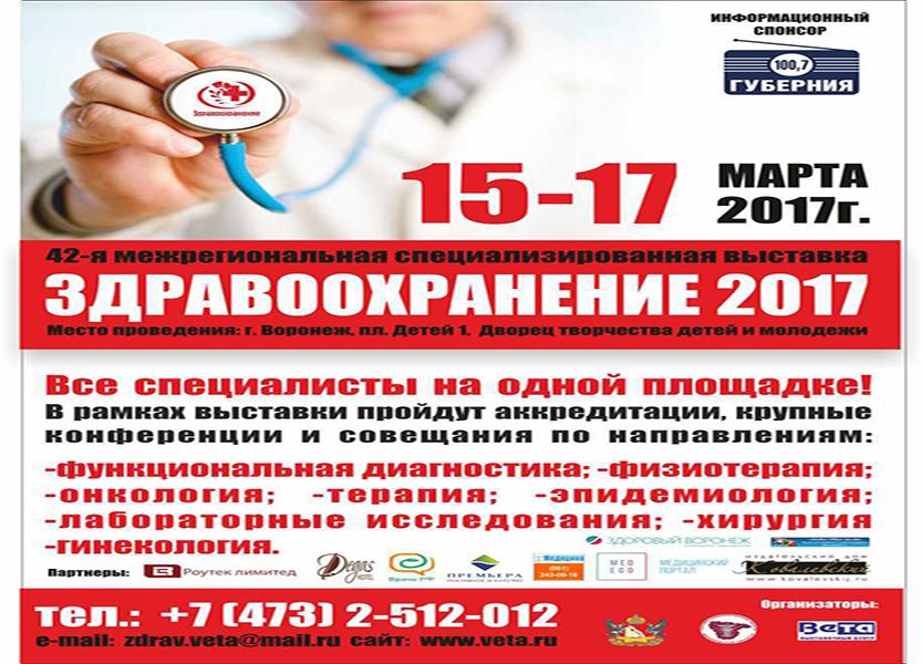 12NEWS: 12NEWS :: 42-я межрегиональная специализированная выставка «Здравоохранение»