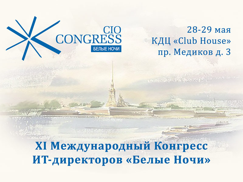 12NEWS: SPb CIO Club :: XI Международный Конгресс ИТ-директоров «Белые Ночи»