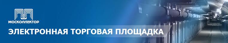 12NEWS: Fogsoft :: «Фогсофт» перевел закупки ГУП «Москоллектор» на электронную торговую площадку