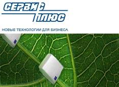 Торговая система «СуперМаг» компании «СЕРВИС ПЛЮС автоматизация розничной торговли»