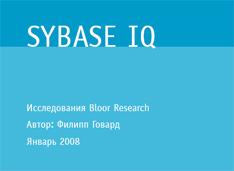 12NEWS: Sybase :: Sybase IQ – это колонкоориентированная реляционная СУБД