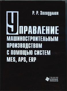 Управление машиностроительным производством с помощью систем MES, APS, ERP