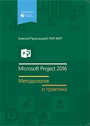Новая книга-самоучитель Алексея Просницкого «Microsoft Project 2016. Методология и практика»