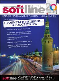 Вышел новый номер каталога программного обеспечения Softline-direct декабрь 2013