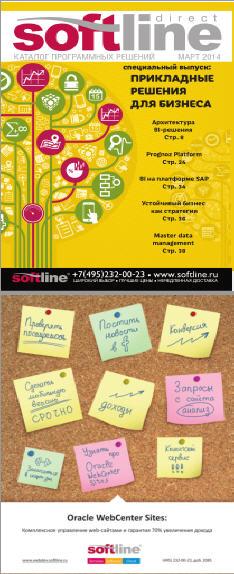 Вышел новый каталог программного обеспечения Softline-direct. № SLD-03-(144)-RU, март 2014
