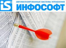 Компания «ИНФОСОФТ» предлагает оптимальные решения по производственному планированию